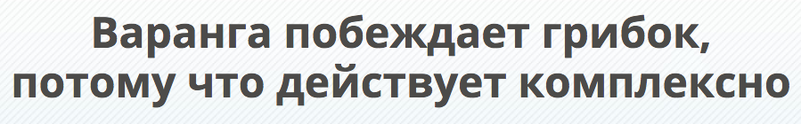 обеждает Грибок