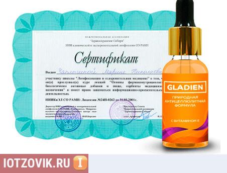 Gladien сертификат качества