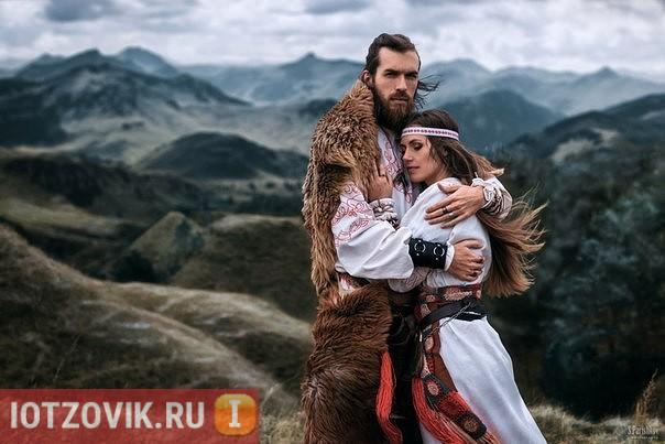 Славянская любовь