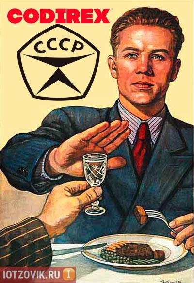 кодирекс от алкоголизма