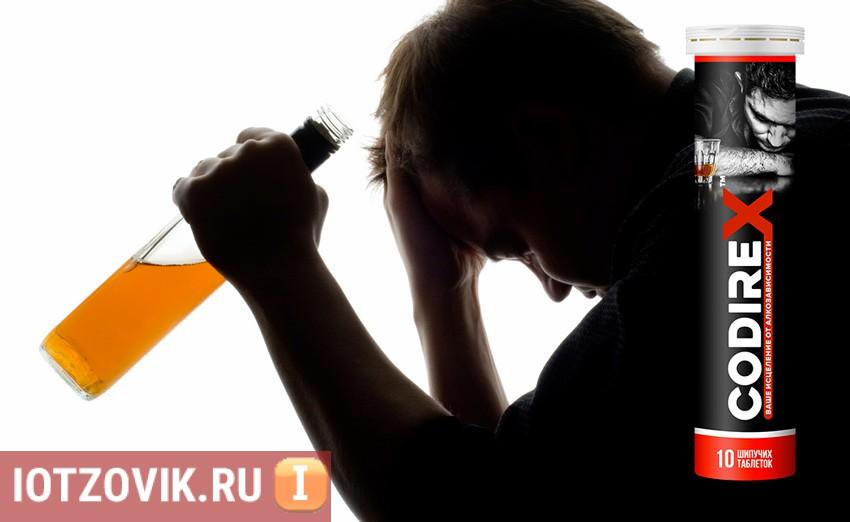 codirex от пьянства