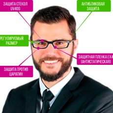 Профессиональные очки Optiglasses