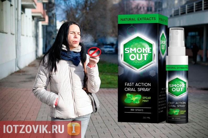Бросить курить со smokeout