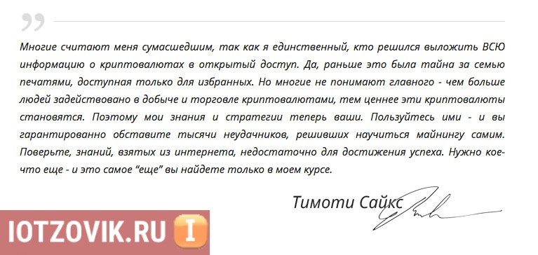 Тимоти Сайкс