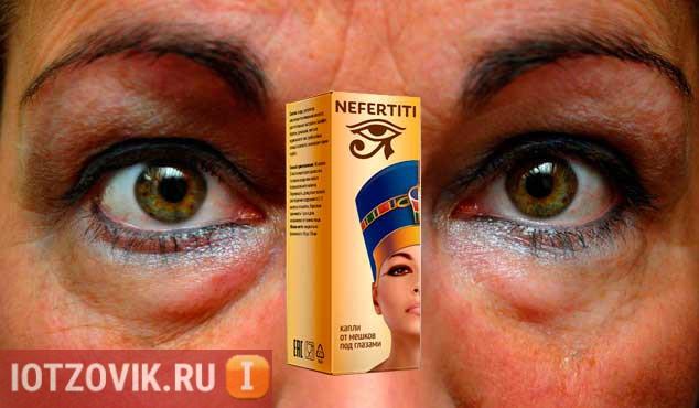 Нефертити от мешков под глазами капли