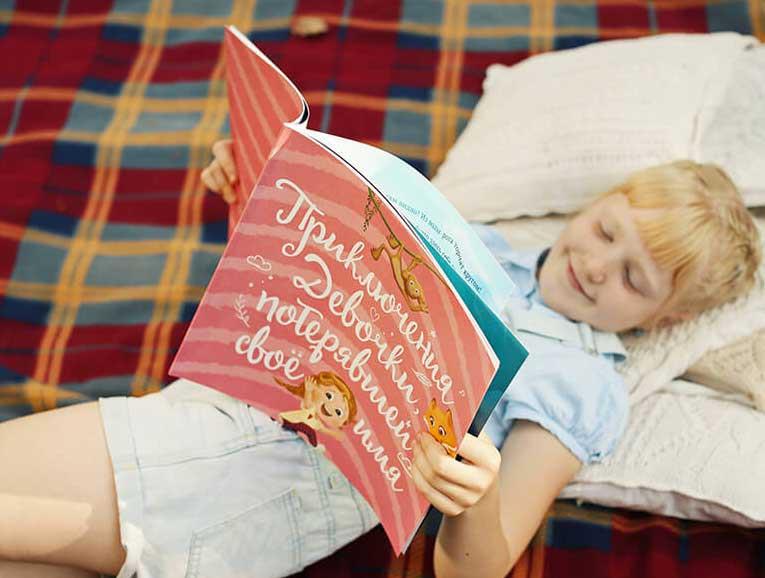 книга девочки потерявшей свое имя