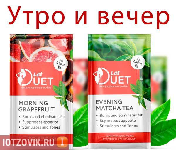 Let Diet утренний и вечерний