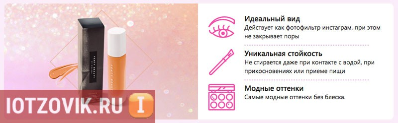 ТОНАЛЬНЫЙ КРЕМ - PRO FILT'R