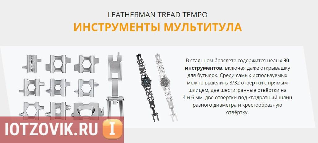 Часы-мультитул Leatherman Tread Tempo - 30 инструментов