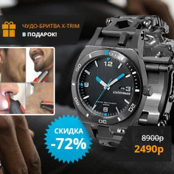 Часы-мультитул Leatherman Tread Tempo и бритва X-TRIM в подарок