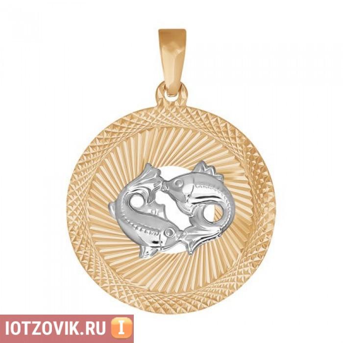 Кулон со знаком зодиака Рыбы