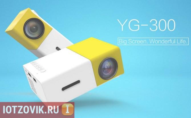 Компактный мини проектор