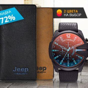 Портмоне Jeep и часы Diesel 10 BAR