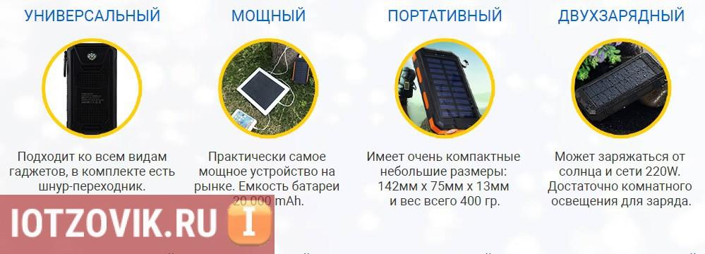 Powerbank от солнечной энергии 20 000 mAh