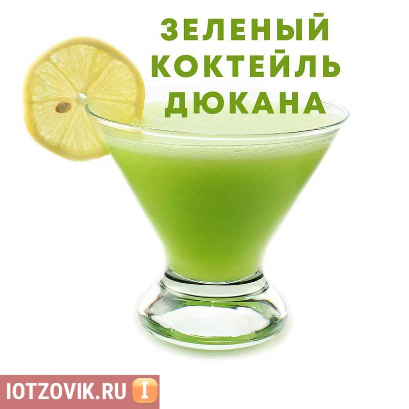зеленый коктейль доктора Дюкана