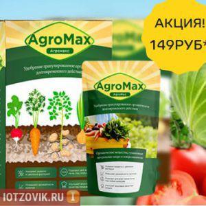 AgroMax Биоудобрение