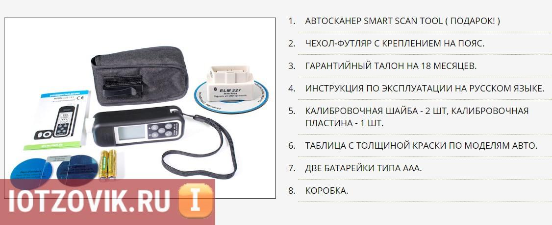 Толщиномер Etari ET-111 комплект