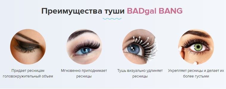 П-ва BADgal BANG