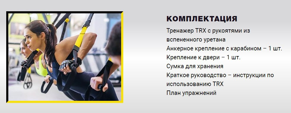 Тренировочные петли TRX FitStudio Suspension комплектация