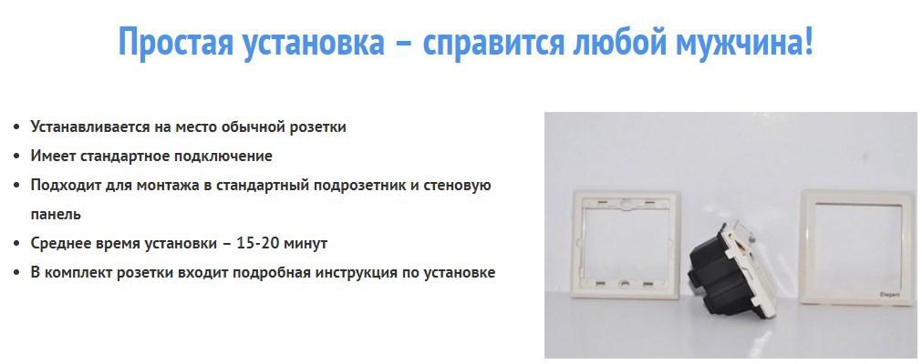 Установка USB-розетки Elegant
