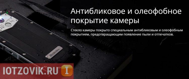 Blackview BV7000 Pro х-ки