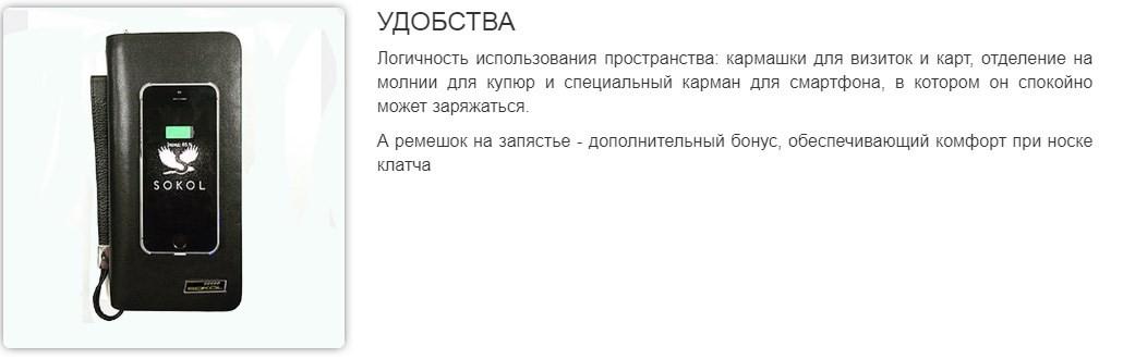 """Преимущества клатча """"Sokol"""""""