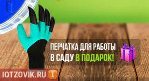 подарок перчатка для сада