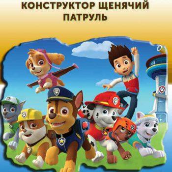 конструктор щенячий патруль