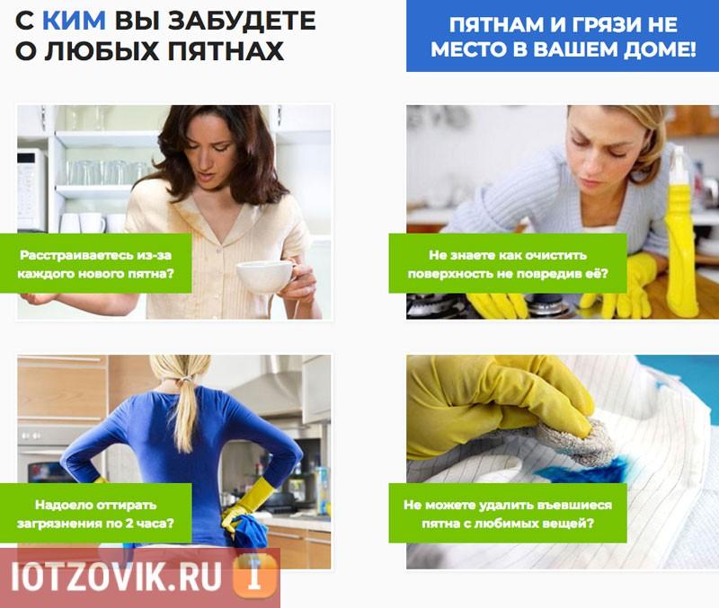 чистящее средство ким-5