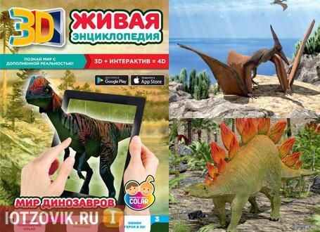 3д динозавры