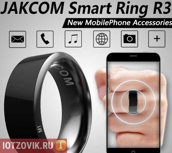 отзывы о умном кольце Jakcom R