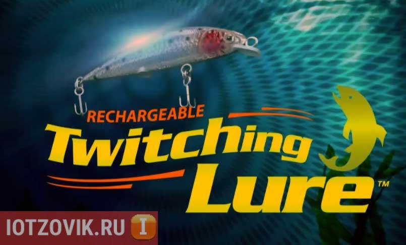 Инновационная приманка для рыб TWITCHING LURE