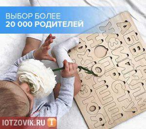 Методика обучения чтению, деревянная азбука