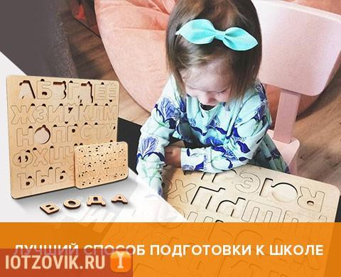 wood master обучение чтению отзывы