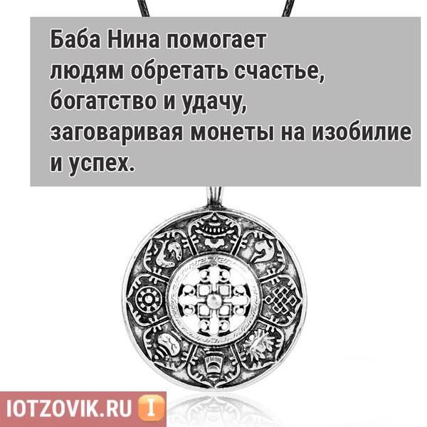 монета талисман от Бабы Нины