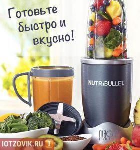 NUTRI BULLET - кухонный комбайн нового поколения