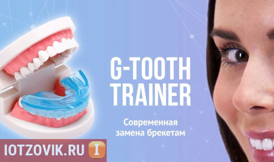 G-Tooth trainer замена брекетам