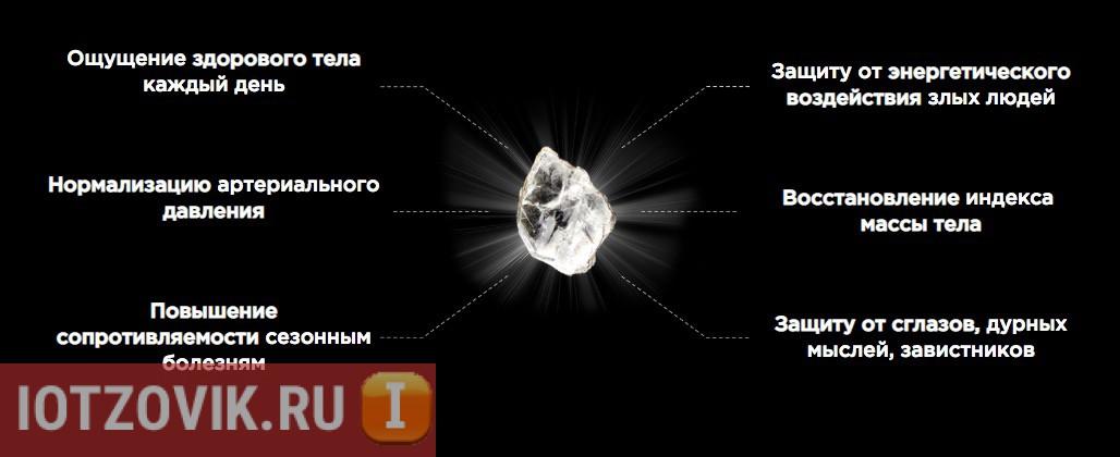 кристалл от Свами Даши отзывы