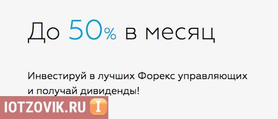 До 50 процентов годовых