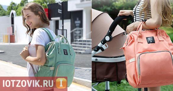рюкзаки для мам отзывы