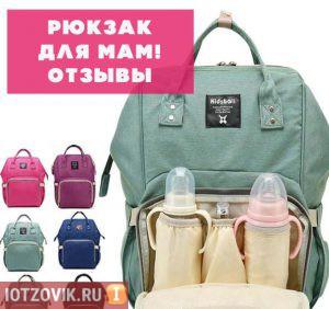 рюкзак Mommy Bag