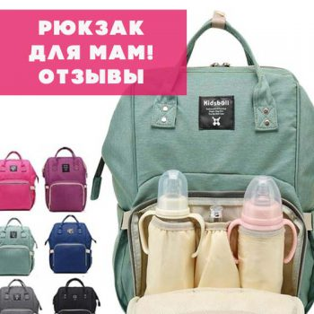 рюкзак Mommy Bag
