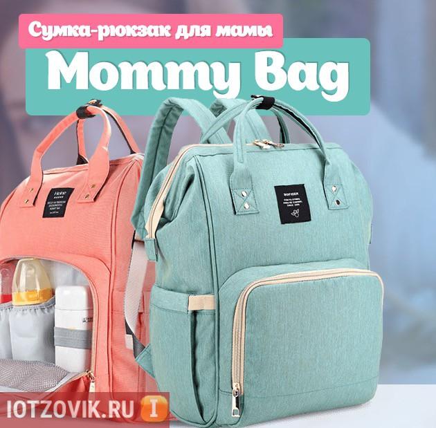 Рюкзак для мам Mommy Bag отзывы покупателей