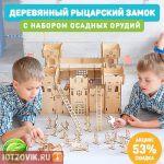 деревянный рыцарский замок отзывы