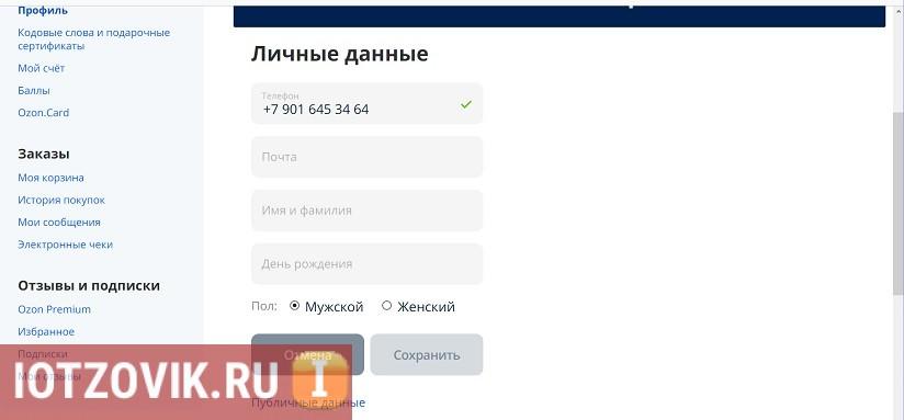 ввод личных данных при регистрации на ozon.ru