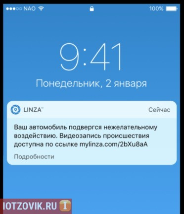 уведомления в регистраторе Linza