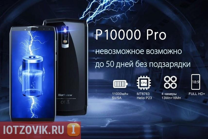 Смартфон Blackview P10000 Pro до 50 дней без подзарядки