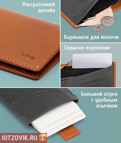 Ультра-тонкий кошелек отзывы от покупателей