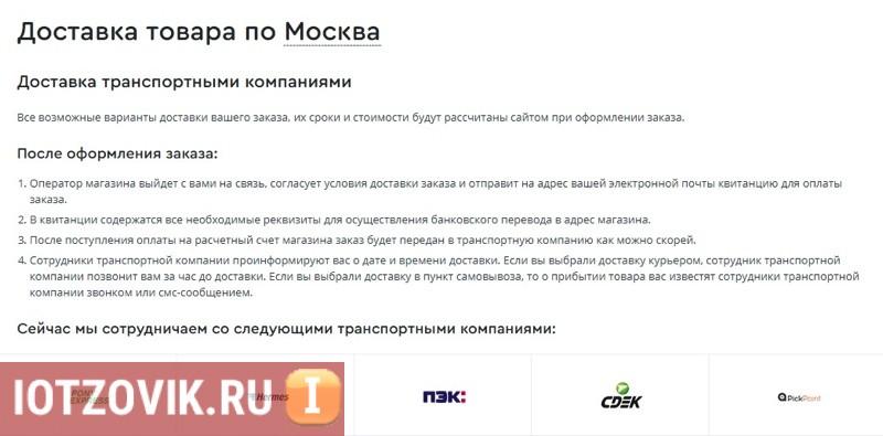 Доставка по Москве в магазине Корпорация Центр