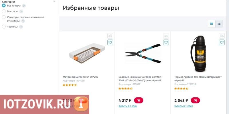 Избранные товары